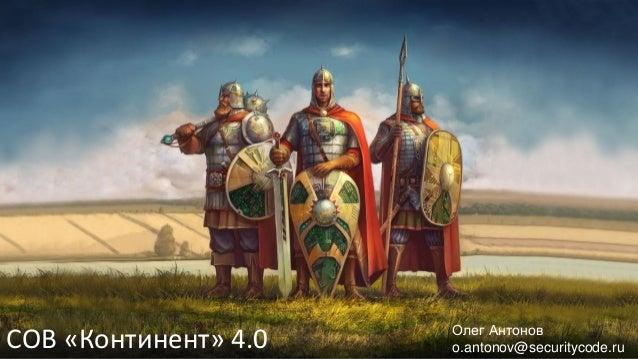 СОВ «Континент» 4.0 Олег Антонов o.antonov@securitycode.ru