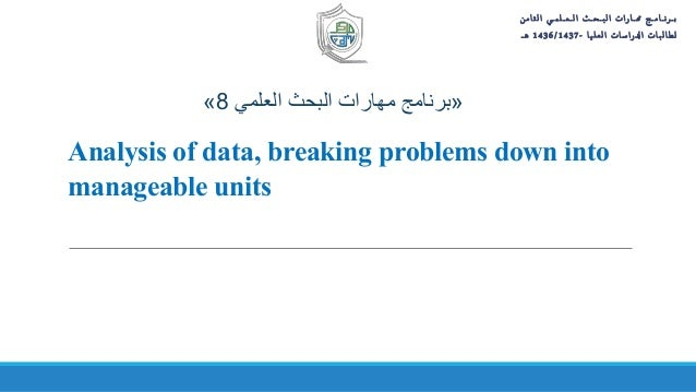 Analysis of data, breaking problems down into manageable units جـماـرنـبيـملـعـلا ثـ...