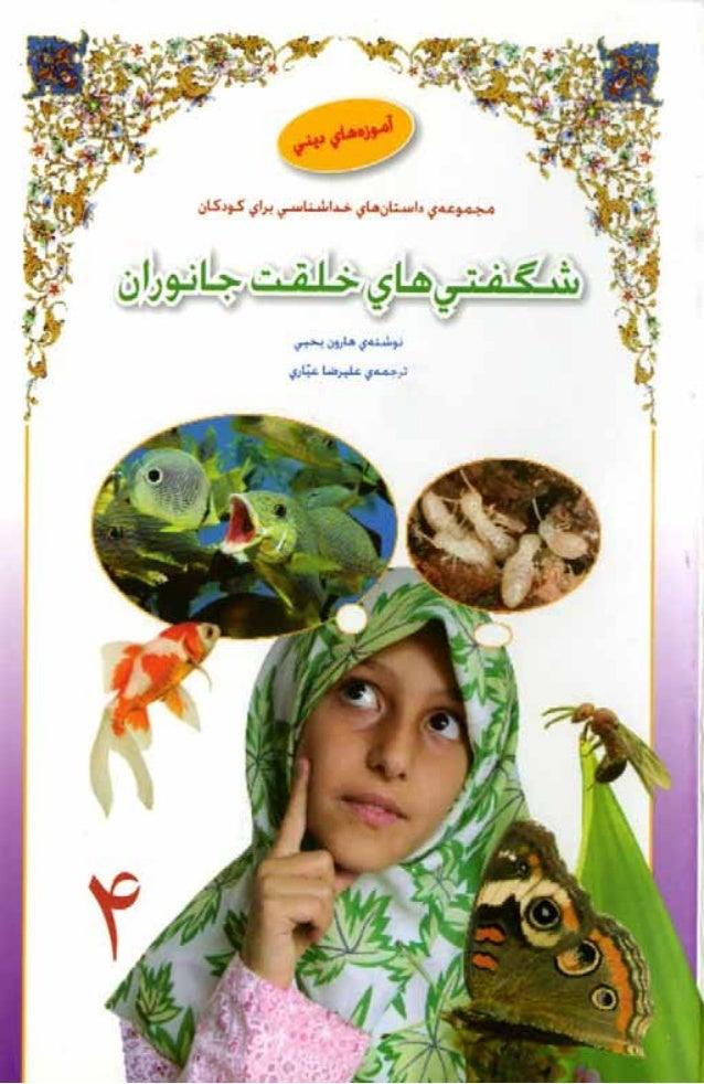 داستان برای کودکان از هوش 4. فارسی (persian)
