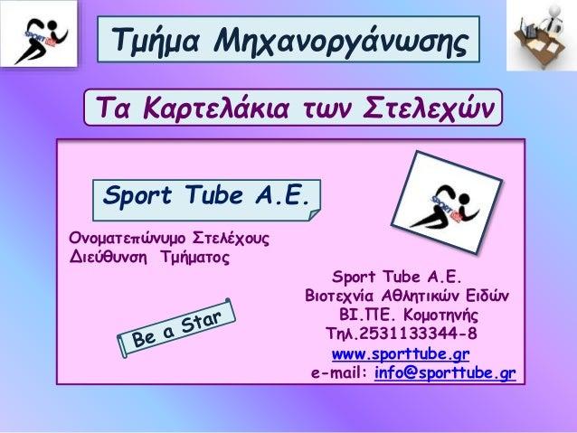 90310c9e1e7 β4 βομαδα-αθλητικα