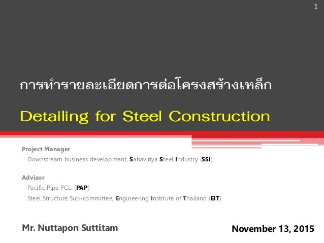 Project Manager Downstream business development, Sahaviriya Steel Industry (SSI) Advisor Pacific Pipe PCL. (PAP) Steel Str...