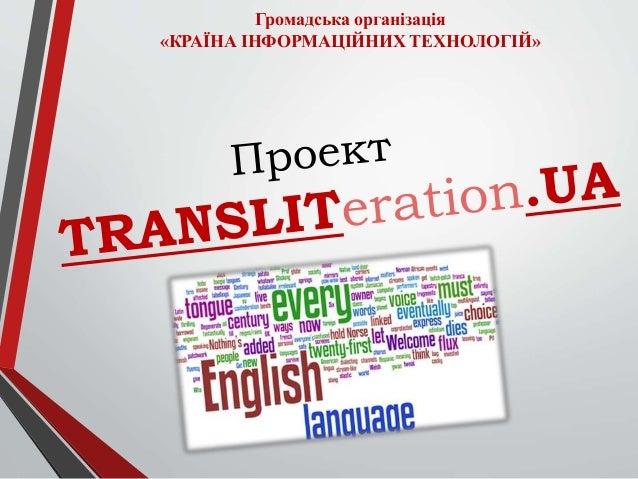 Громадська організація «КРАЇНА ІНФОРМАЦІЙНИХ ТЕХНОЛОГІЙ»