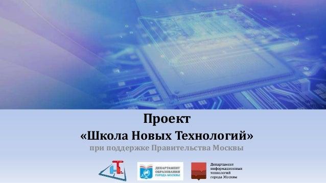 Проект «Школа Новых Технологий» при поддержке Правительства Москвы