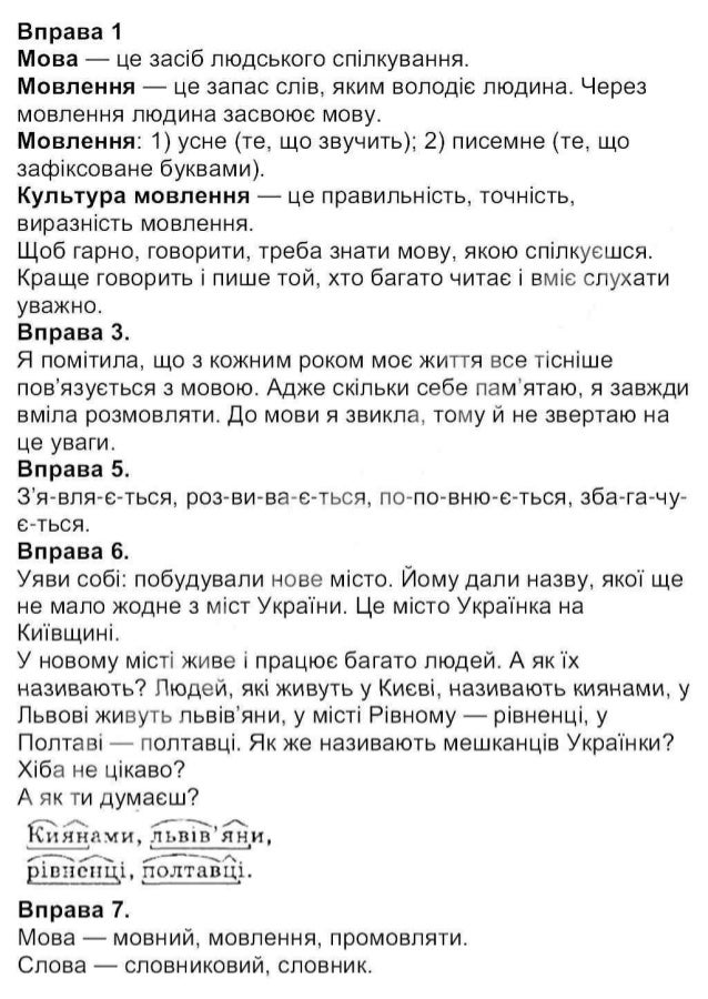 Гдз Мова 4 Класс М С Вашуленко