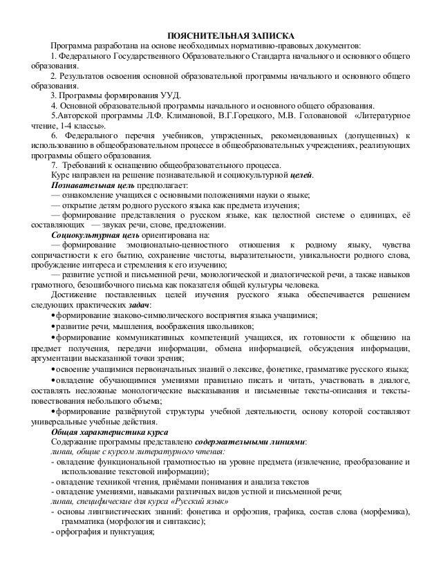 Рабочая программа по русскому языку класс ПОЯСНИТЕЛЬНАЯ ЗАПИСКА Программа разработана на основе необходимых нормативно правовых документов 1