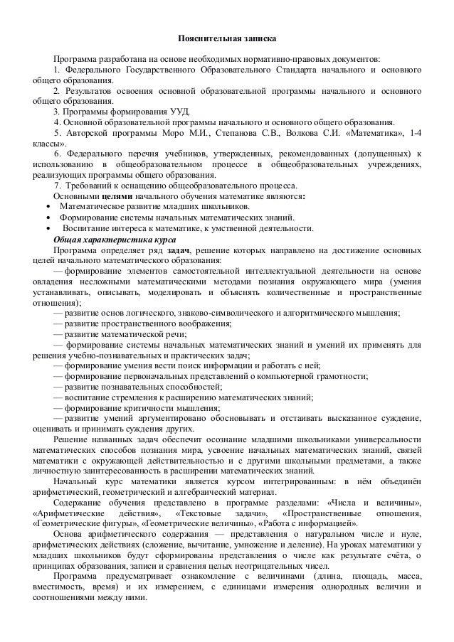 Пояснительная записка Программа разработана на основе необходимых нормативно-правовых документов: 1. Федерального Государс...