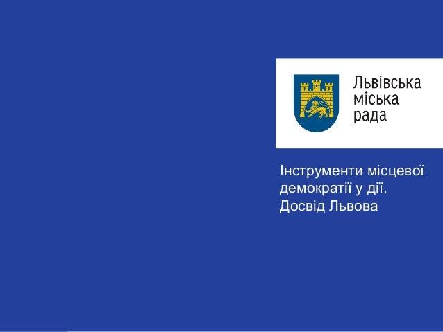 Інструменти місцевої демократії у дії. Досвід Львова