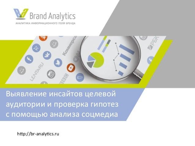 """h""""p://br-analy-cs.ru Выявлениеинсайтовцелевой аудиторииипроверкагипотез спомощьюанализасоцмедиа"""