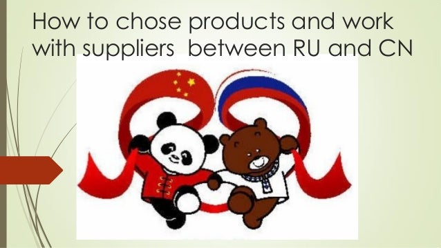 How to chose products and work with suppliers between RU and CN