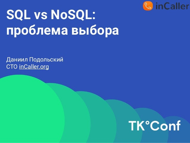 Impact Mapping: планирование разработки продукта с учетом бизнес целей Александр Бындю (byndusoft.com) SQL vs NoSQL: проб...