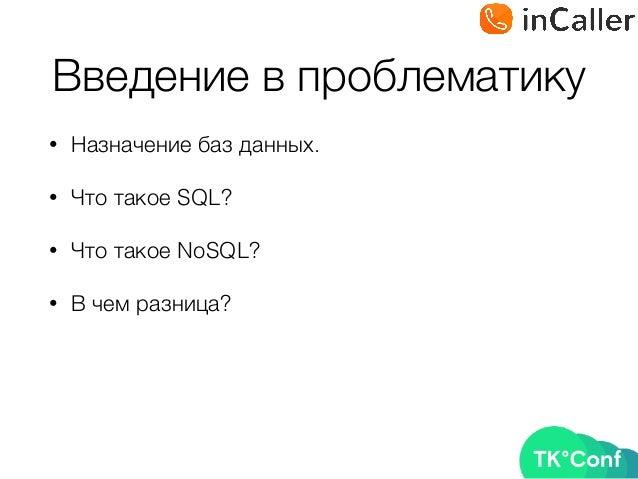 Введение в проблематику • Назначение баз данных. • Что такое SQL? • Что такое NoSQL? • В чем разница?