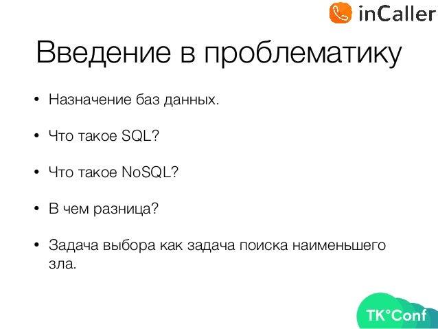 Введение в проблематику • Назначение баз данных. • Что такое SQL? • Что такое NoSQL? • В чем разница? • Задача выбора как ...