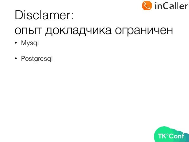 Disclamer: опыт докладчика ограничен • Mysql • Postgresql