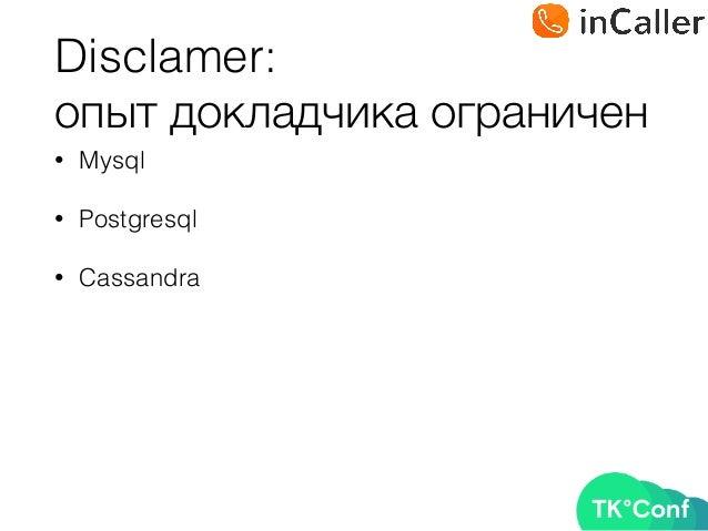 Disclamer: опыт докладчика ограничен • Mysql • Postgresql • Cassandra