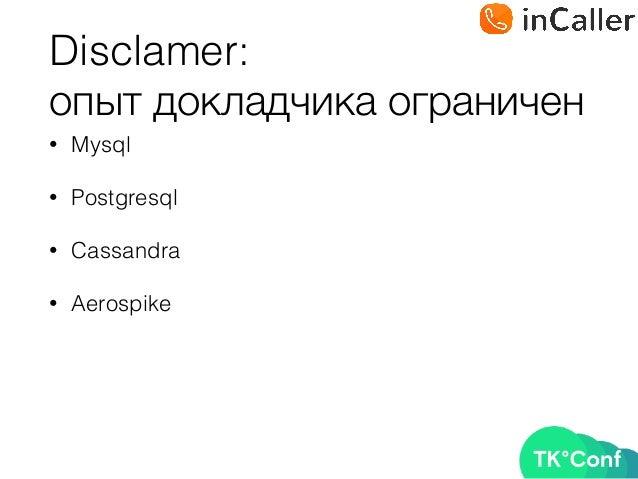 Disclamer: опыт докладчика ограничен • Mysql • Postgresql • Cassandra • Aerospike