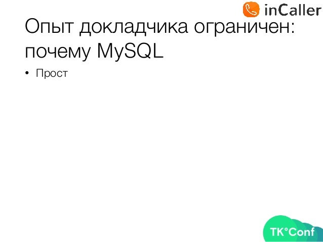 Опыт докладчика ограничен: почему MySQL • Прост