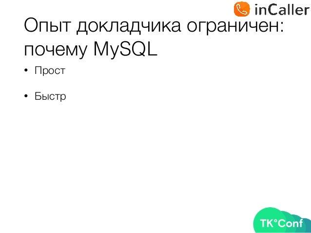 Опыт докладчика ограничен: почему MySQL • Прост • Быстр