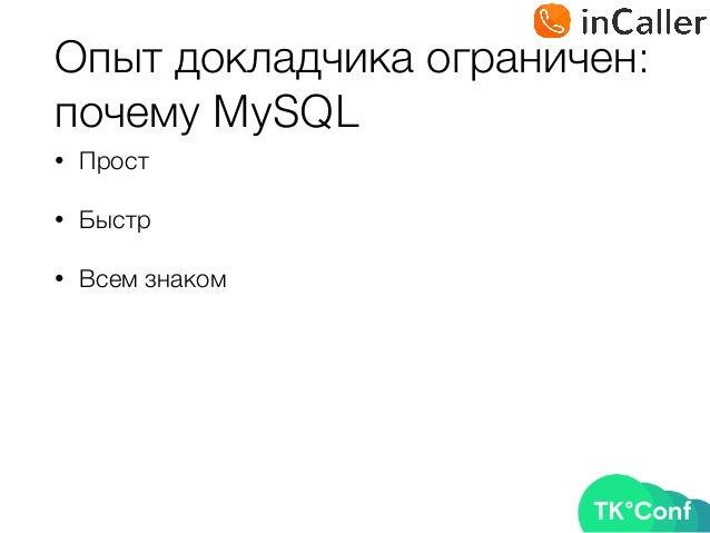 Опыт докладчика ограничен: почему MySQL • Прост • Быстр • Всем знаком