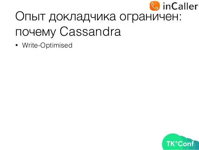 Опыт докладчика ограничен: почему Cassandra • Write-Optimised