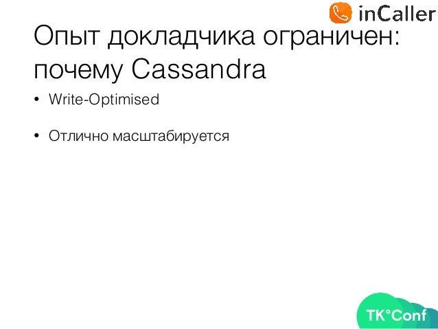 Опыт докладчика ограничен: почему Cassandra • Write-Optimised • Отлично масштабируется