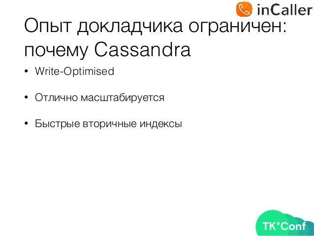 Опыт докладчика ограничен: почему Cassandra • Write-Optimised • Отлично масштабируется • Быстрые вторичные индексы