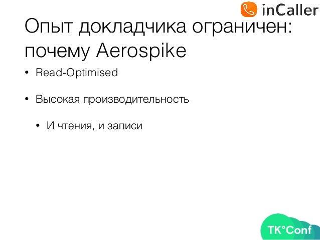 Опыт докладчика ограничен: почему Aerospike • Read-Optimised • Высокая производительность • И чтения, и записи