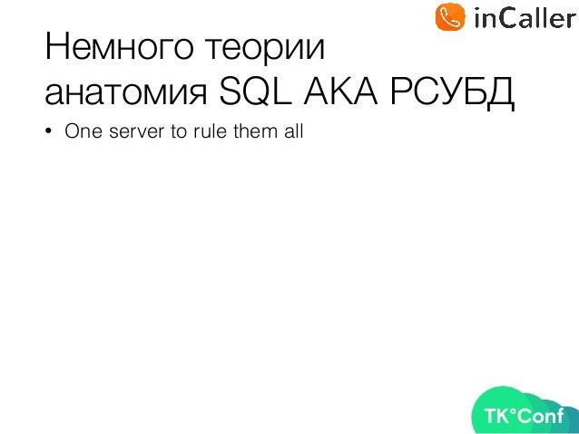 Немного теории анатомия SQL AKA РСУБД • One server to rule them all