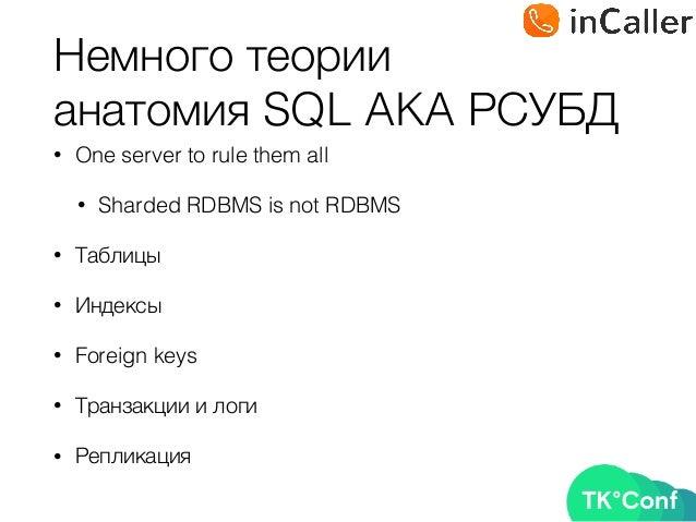 Немного теории анатомия SQL AKA РСУБД • One server to rule them all • Sharded RDBMS is not RDBMS • Таблицы • Индексы • Fo...