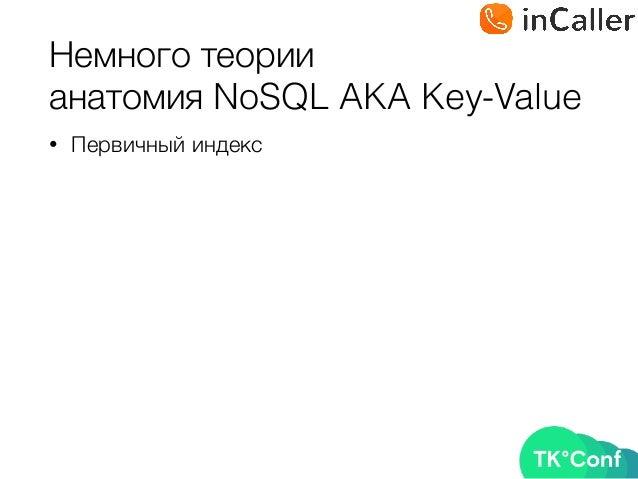 Немного теории анатомия NoSQL AKA Key-Value • Первичный индекс