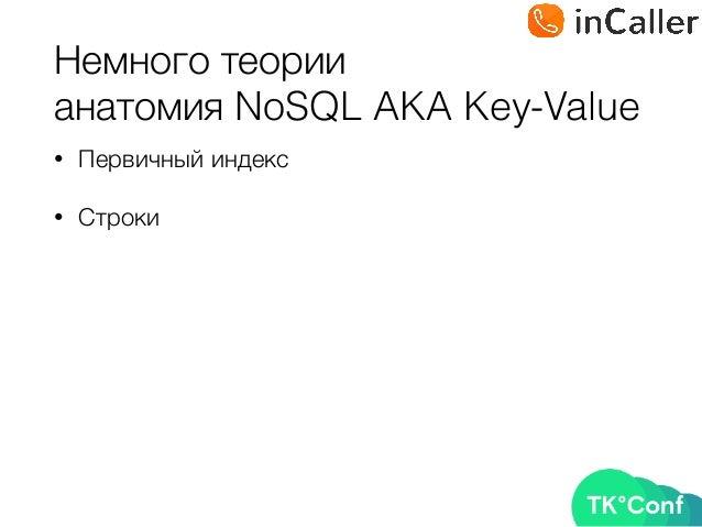 Немного теории анатомия NoSQL AKA Key-Value • Первичный индекс • Строки