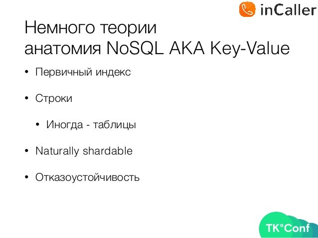Немного теории анатомия NoSQL AKA Key-Value • Первичный индекс • Строки • Иногда - таблицы • Naturally shardable • Отказо...