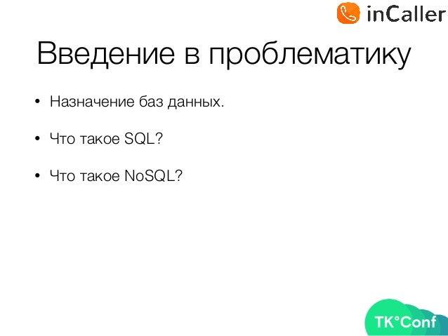 Введение в проблематику • Назначение баз данных. • Что такое SQL? • Что такое NoSQL?
