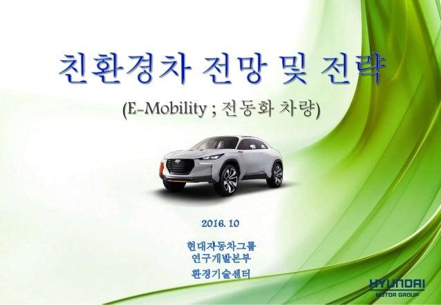 (E-Mobility ; 전동화 차량)