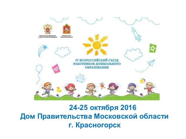 24-25 октября 2016 Дом Правительства Московской области г. Красногорск