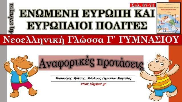 ΕΝΩΜΕΝΗ ΕΥΡΩΠΗ ΚΑΙ ΕΥΡΩΠΑΙΟΙ ΠΟΛΙΤΕΣ 4ηενότητα Τσατσούρης Χρήστος, Φιλόλογος Γυμνασίου Μαγούλας xtsat.blogspot.gr
