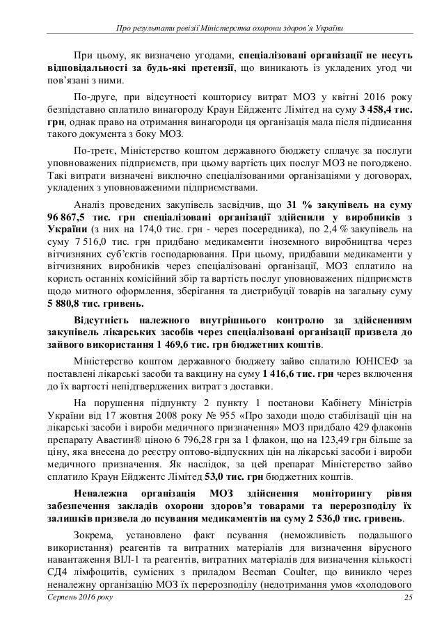 Про результати ревізії Міністерства охорони здоров'я України Серпень 2016 року 25 При цьому, як визначено угодами, спеціал...