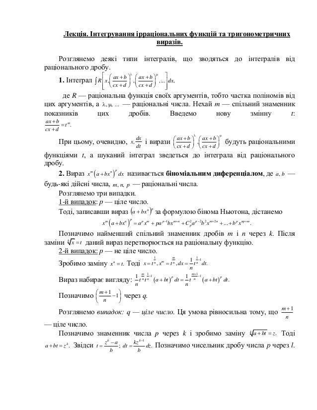 Лекція. Інтегрування ірраціональних функцій та тригонометричних виразів. Розглянемо деякі типи інтегралів, що зводяться до...