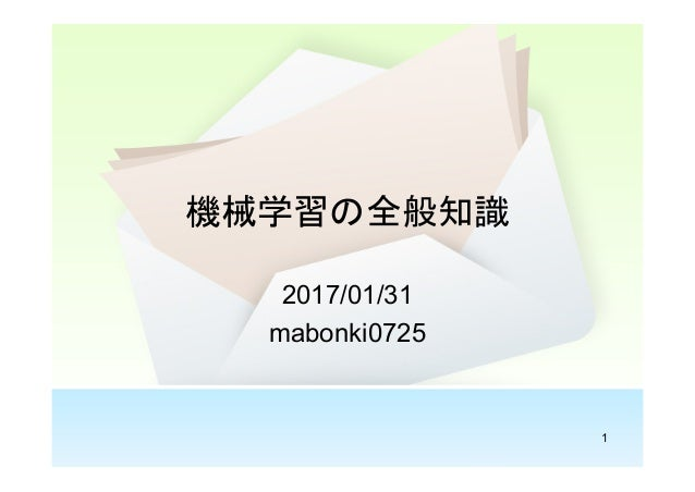 1 機械学習の全般知識 2017/01/31 mabonki0725