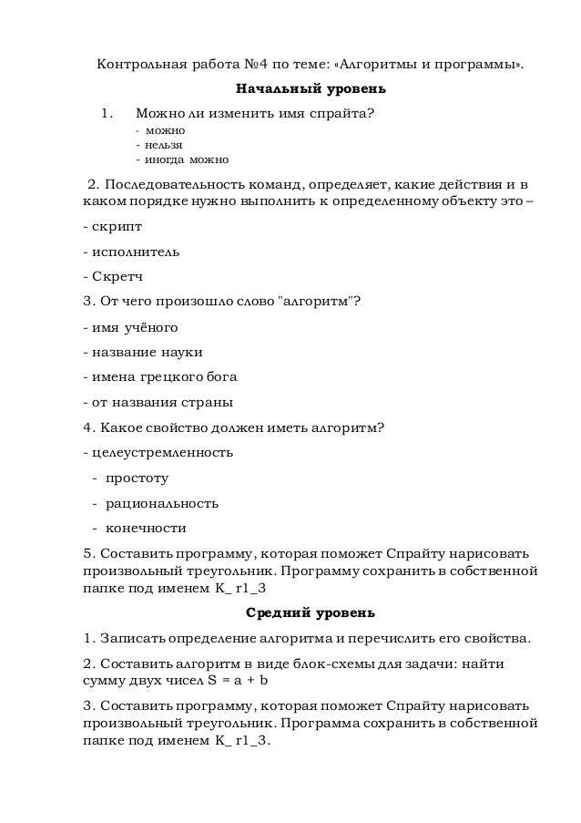контрольная работа № Контрольная работа №4 по теме Алгоритмы и программы