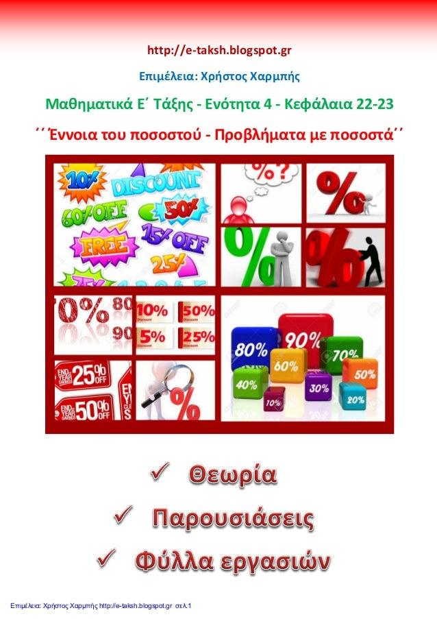 http://e-taksh.blogspot.gr Επιμέλεια: Χρήστος Χαρμπής Μαθηματικά Ε΄ Τάξης - Ενότητα 4 - Κεφάλαια 22-23 ΄΄ Έννοια του ποσοσ...
