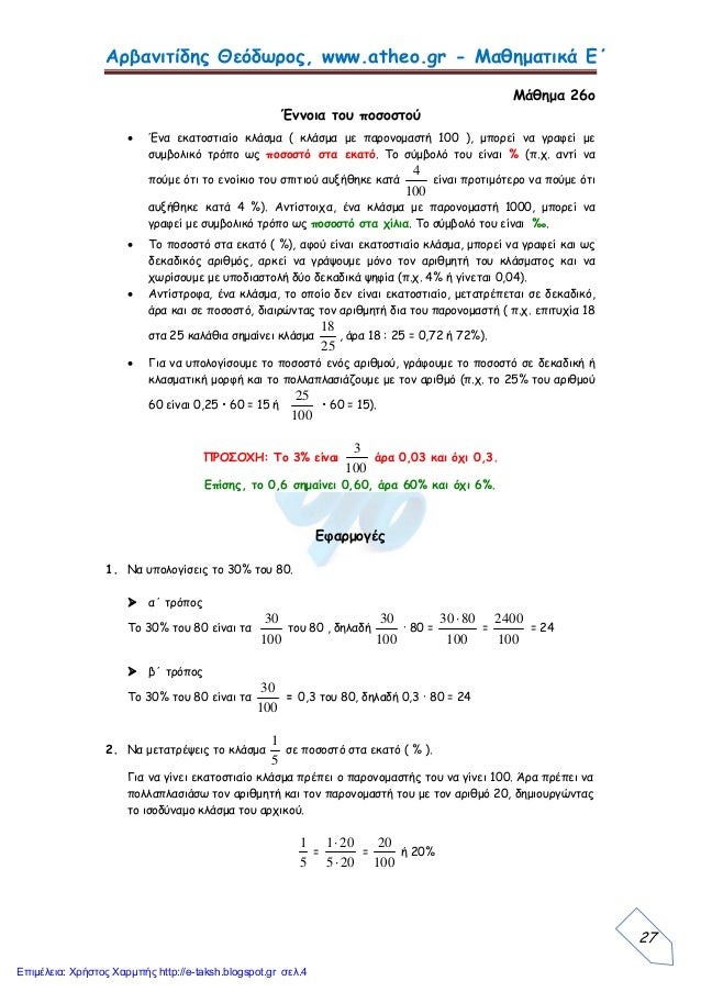b9f290d9db Μαθηματικά Ε΄ 4.22 - 23. ΄΄Έννοια του ποσοστού - Προβλήματα με ποσοστά΄΄