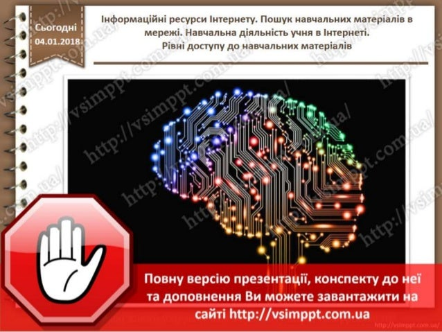 Урок 4 для 17 класу - Інформаційні ресурси Інтернету. Пошук навчальних матеріалів в мережі. Навчальна діяльність учня в Ін...