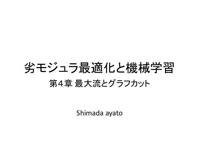 劣モジュラ最適化と機械学習 第4章 最大流とグラフカット Shimada ayato
