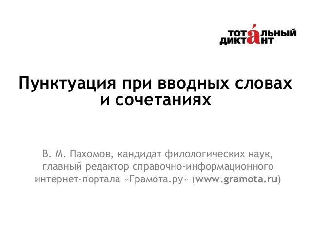 Пунктуация при вводных словах и сочетаниях В. М. Пахомов, кандидат филологических наук, главный редактор справочно-информа...