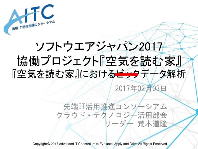 Copyright © 2017 Advanced IT Consortium to Evaluate, Apply and Drive All Rights Reserved. ソフトウエアジャパン2017 協働プロジェクト『空気を読む家』 ...