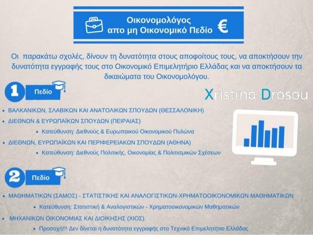 Οικονομολόγος