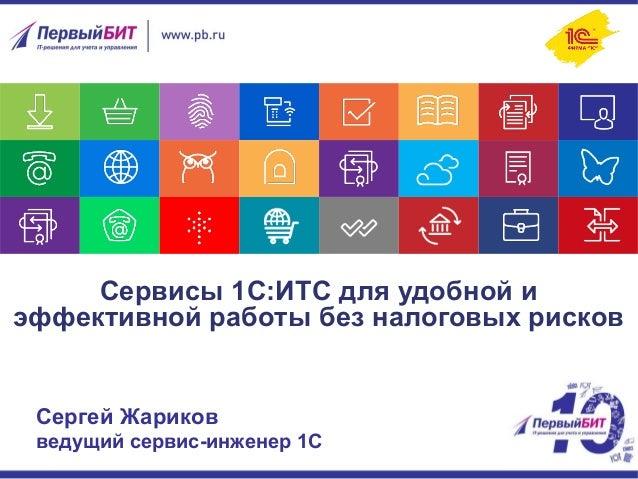 Описание сервисов 1с итс публикация web сервиса 1с 8 3 iis