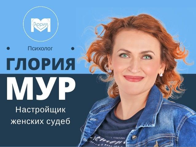 ГЛОРИЯ МУР Психолог Настройщик женских судеб