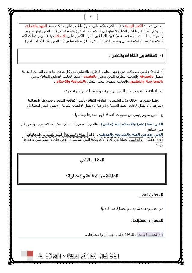 كتاب الثقافة الاسلامية 4 جامعة الملك عبدالعزيز pdf