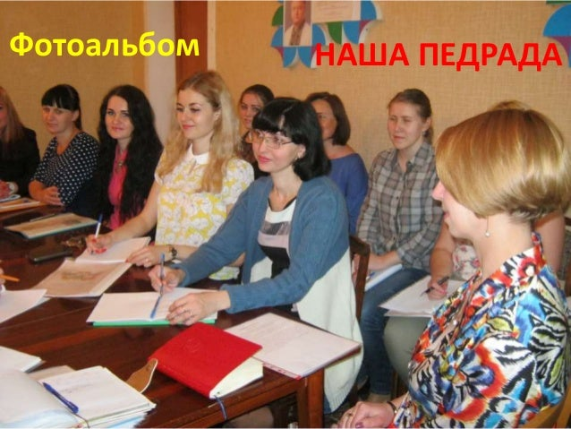 Фотоальбом НАША ПЕДРАДА